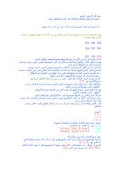 الدرس التاني في علم الأوفاق  الجبــر.docx