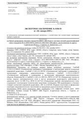 0194 - 646835 - Саратовская область, г. Саратов, ул. Кавказская, д. 2.docx